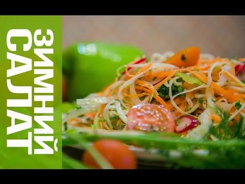 Полезный зимний салат рецепт