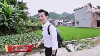[中国民歌大会]本台主持人任鲁豫赴湖北建始采风