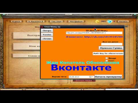 Копия видео чит на копатель онлай mega hack v75