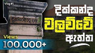 REVEALED Of Dikkanda Walawwa (Full Video)   Subtitle Included