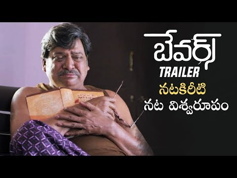 Bewars Official Trailer | Rajendra Prasad | Sanjosh | Harshita | Manastars