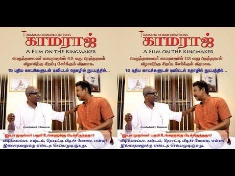 KamaraJ Life Story Movie Puduvai CM N. Rangaswamy Encourage
