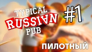 TRP Typical Russian Pub #1 Пилот