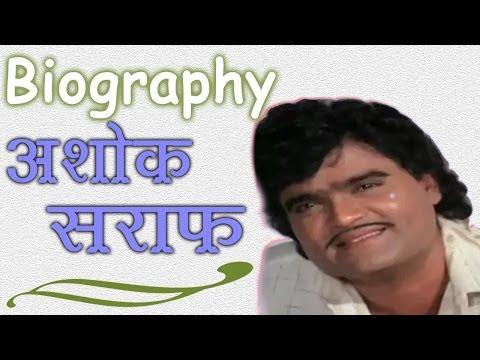 Marathi Superstar, Ashok Saraf - Biography video