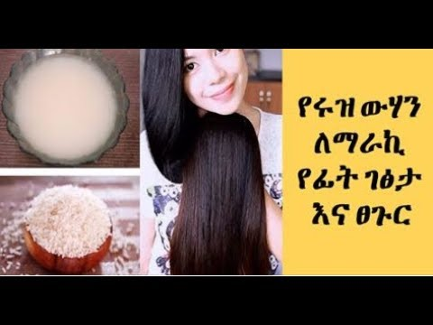 Ethiopia:  How to Use Rice Water For Gorgeous Hair And Flawless Skin
