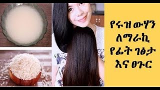 How to Use Rice Water For Gorgeous Hair And Flawless Skin