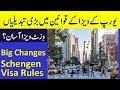 Big Changes in Schengen Visa -NEW SCHENGEN VISA RULES ANNOUNCED - MORE EASY PROCESS