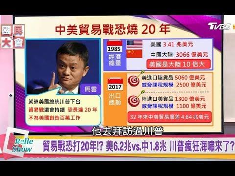 台灣-國民大會-20180920 中國美國貿易戰打20年!?馬雲憂心 川普關稅棒打習近平 瘋狂海嘯來了?