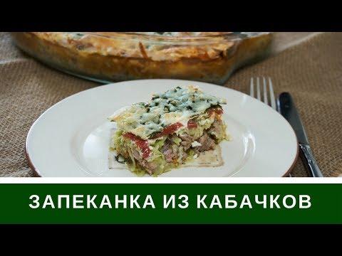 Запеканка Из Кабачков С Фаршем: Просто и очень вкусно