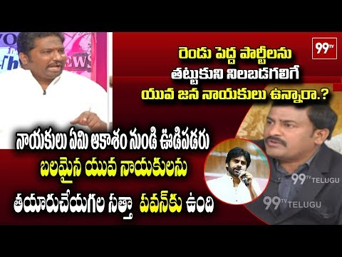 Debate: Janasena Chief Pawan Kalyan Strategies For 2019 Elections   99TV Telugu