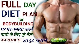 Low Budget Diet Plan for Weight Gain | Full Day of Eating | Home workout Diet Plan