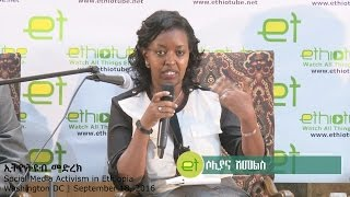 EthioTube መድረክ : Social Media Activism in Ethiopia - Soliana Shimeles on Zone 9 | September 18, 2016
