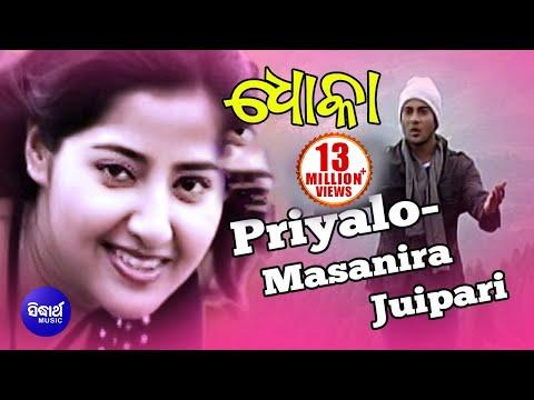 PRIYA LO-Masanira Jui Pari   Sad Song   Kumar Bapi   SARTHAK MUSIC