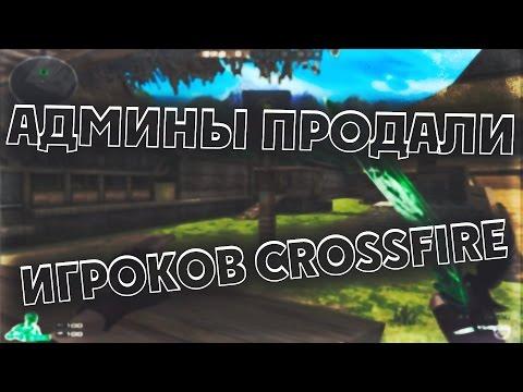 Продюсер CrossFire послала игроков НА#УЙ