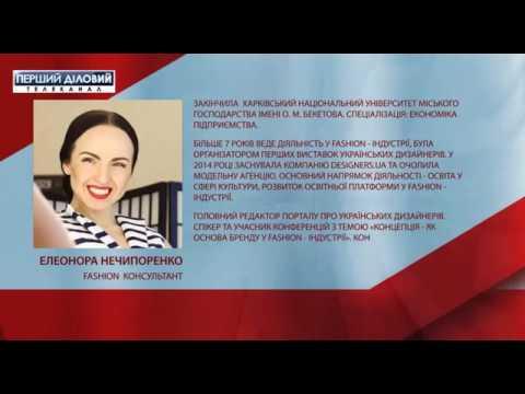 Fashion - консультант, основатель компании DESIGNERS.UA - Элеонора Нечипоренко