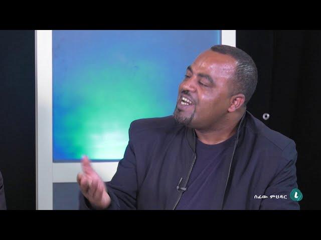 LTV - Interview With Seyum Teshome, Asrat Abhram And Temesgen Mengeste Part 2