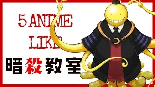 5 ANiME Similar to Assassination Classroom
