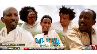 HDMONA - ኣቦ ጓይላ ብ ወጊሑ ፍስሃጽዮን Abo Guayla by Wegihu Fishatsion - New Eritrean Comedy 2018