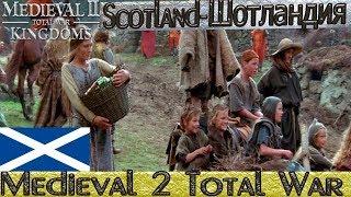 Война с Польшей►№5►Scotland-Шотландия►Medieval II: Total War