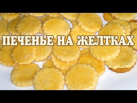 Песочное печенье на желтках. Песочное печенье