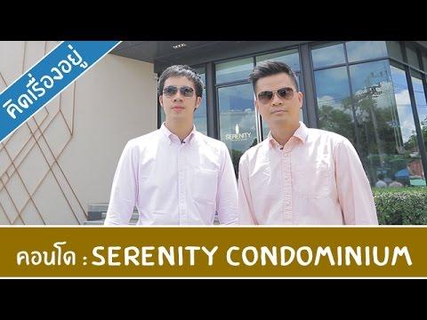 คิด.เรื่อง.อยู่ Ep.223 - รีวิวคอนโด Serenity Condominium @ Khonkaen University
