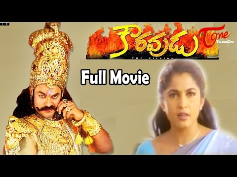 Kauravudu - Full Length Telugu Movie - Nagendra Babu - Ramya Krishna
