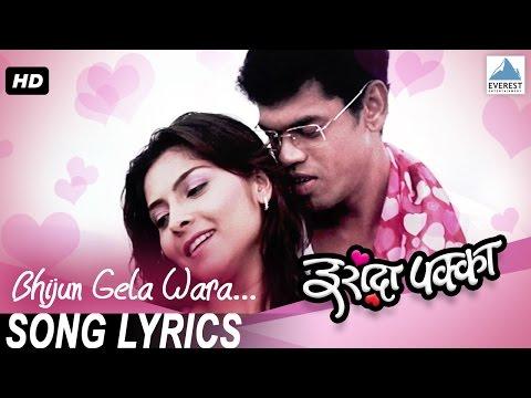 Bhijun Gela Wara with Lyrics   Irada Pakka   Marathi Love Songs   Siddharth Jadhav, Sonalee Kulkarni