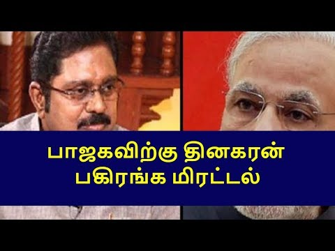 Dinakaran Warning Union Bjp Government|tamilnadu Political News|live News Tamil