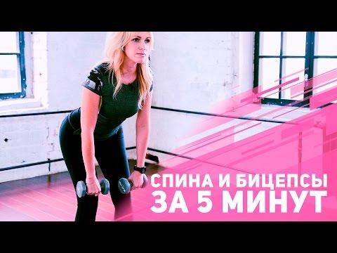 Спина и бицепсы: тренировка на 5 минут [Фитнес Подруга]