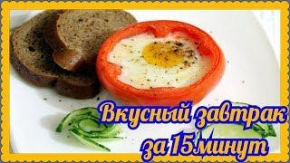 Яичница в помидорах! Вкусный и сытный завтрак за 15 минут! Готовим яичницу с помидорами!