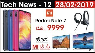 Tech News: 12  Galaxy A10, A30, A50 Launched, Redmi Note 7 Pro SD675,Note 7 Under 10K, Mi TV at 13K