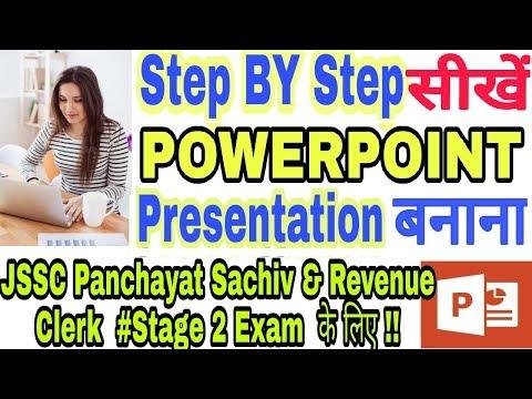 POWERPOINT Presentation TUTORIAL | COMPUTER TEST FOR JSSC PANCHAYAT SACHIV 2018, KVS LDC 2018