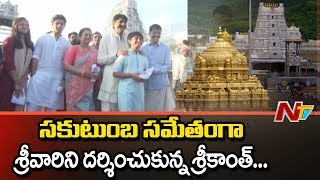 Hero Srikanth Visits Tirumala Temple with his Family | TTD | NTV