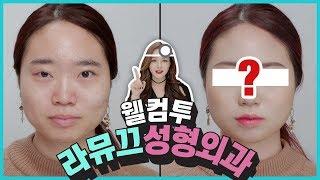 JPN/VIET SUB [라뮤끄 성형외과] 꿀팁 대방출 ! 짝눈, 비대칭 성형 메이크업 (feat. 첫 손님)   LAMUQE