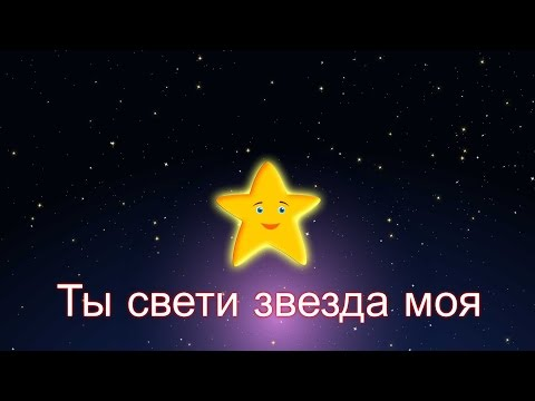Ты свети звезда моя | Колыбельная | Twinkle Twinkle Little Star In Russian video