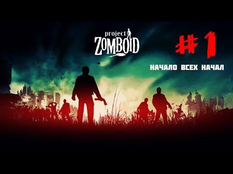 Project Zomboid-прохождение#1 Начало всех начал