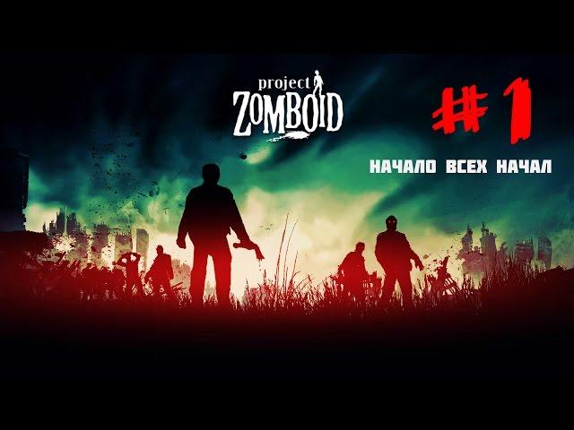 Руководство запуска: Project Zomboid Build 37.3 по сети