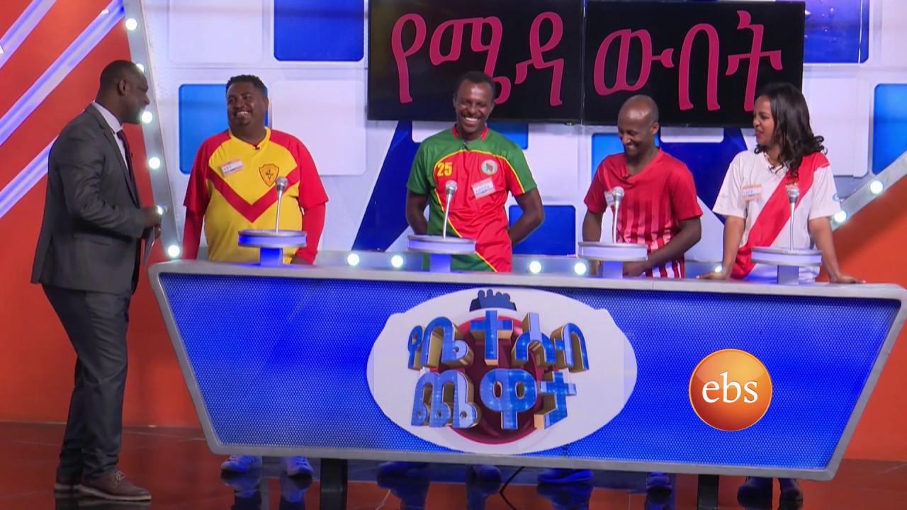 EBS TV Program Yebeteseb Chewata Season 3 - EP 14