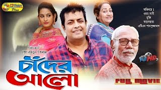 Chader Alo | Full HD Bangla Movie | Omor Sanny, Mukti, Rebeka, Akash, Razib, Miju Ahmed | CD Vision