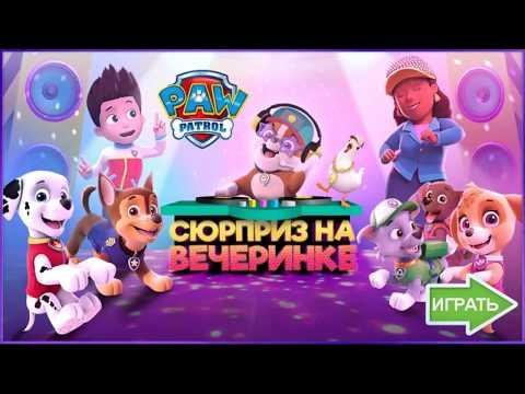 ЩЕНЯЧИЙ ПАТРУЛЬ: СЮРПРИЗ НА ВЕЧЕРИНКЕ Игры от Никелодеан Детское видео Игровой Мультик Let's play