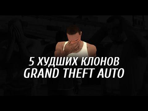5 ХУДШИХ КЛОНОВ GTA