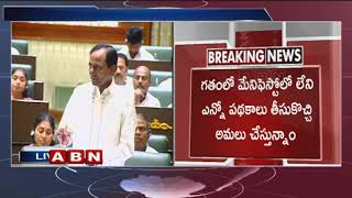 Telangana Assembly session | CM KCR about TRS manifesto | Part 2
