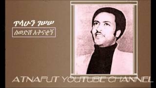 Tilahun Gessesse - Siwedish Atnakign ስወድሽ አትናቂኝ (Amharic)