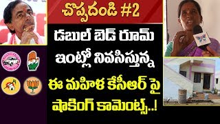Woman Comments On KCR Who Stays In Double Bed Room House | Public Talk On Telangana Elections 2018