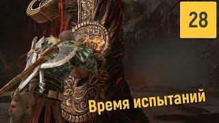 НИФЛЬХЕЙМ И ХИЛЬДР | GOD OF WAR № 28