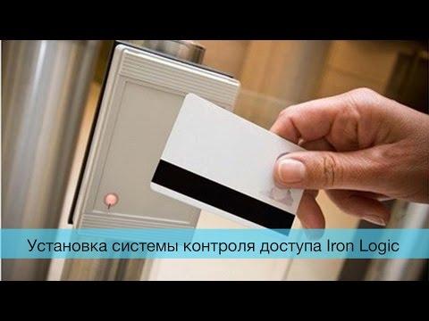 Установка системы контроля доступа пластиковой карточкокой Iron Logic