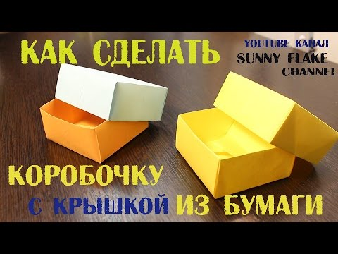 Как сделать коробочку с крышкой из бумаги своими руками без клея.How to make a box from paper. Cara Membuat