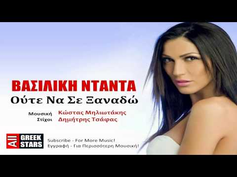 Oute Na Se Xanado ~ Vasiliki Ntanta | Greek New Single 2014