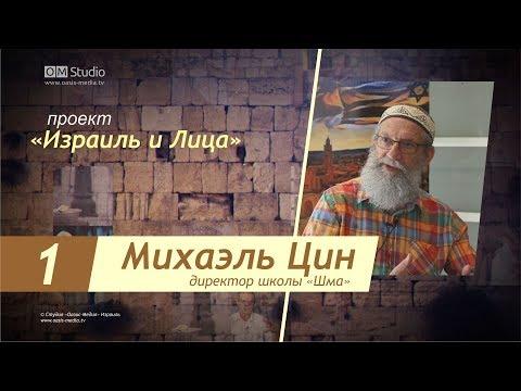 """""""Израиль и Лица"""" в гостях у Михаэля Цина. Часть 1"""