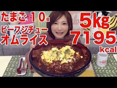 【大食い】たまご10個使用!簡単ビーフシチューオムライス 5キロ!【木下ゆうか】